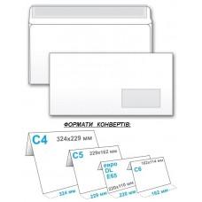 Конверт DL СKЛ біл. 80г з вікном 45х90мм /10шт./ 2140