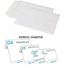 Конверт C4 СКЛ біл. 90г /10шт./ 4040