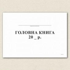 Головна книга 100арк. офсет.