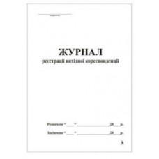 Журнал вихідної кореспонденції А4 50арк. офсет.