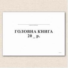 Головна книга 50арк. офсет.